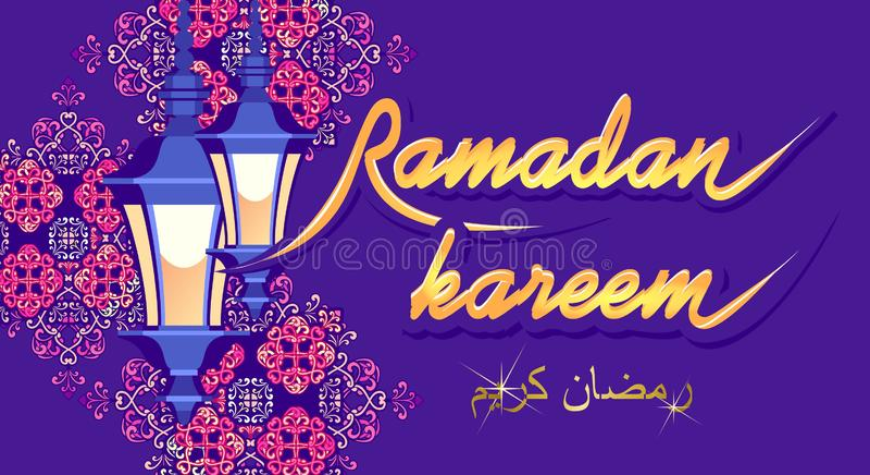 Abstract neon city. Vector illustration of arabic ramadan kareem hanging lanterns on beautiful pattern royalty free illustration