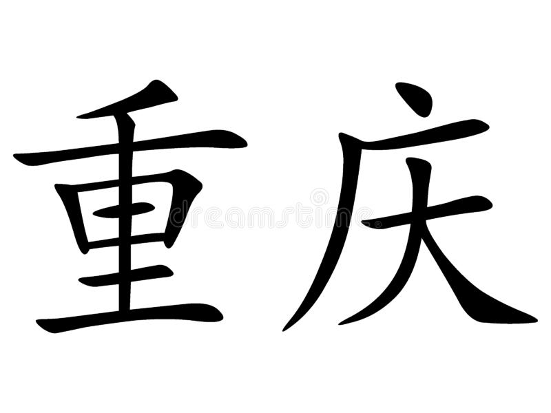 Chinese City of Chongqing in Chinese Characters. Vector Illustration of the Chinese City of Chongqing in Chinese Characters vector illustration