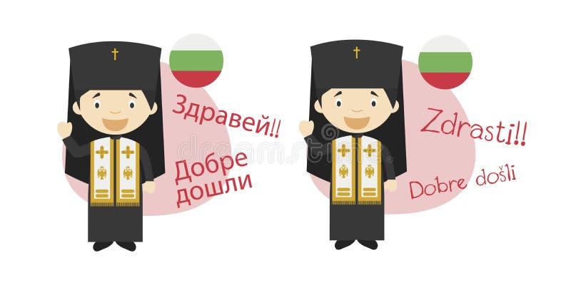 Vector Illustration der Zeichentrickfilm-Figur-Begrüßung und des Willkommens auf Bulgarisch und seiner Transkription in lateinisc vektor abbildung
