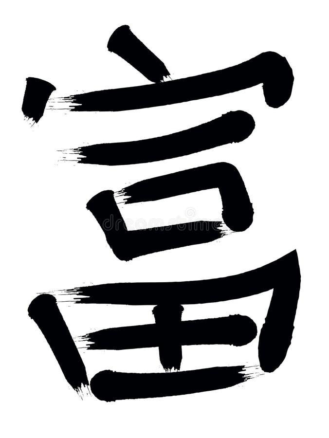 Vector Illustration, eine chinesische Hieroglyphe mit der Bedeutung des Reichtums lizenzfreie abbildung