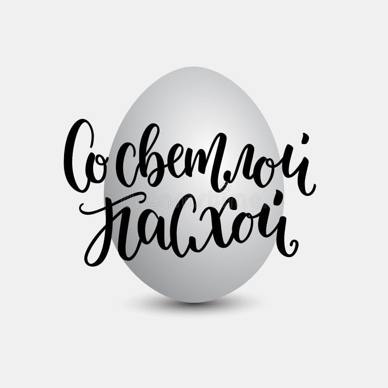 Vector illustration. Hand drawn elegant modern brush lettering of Happy Easter in russian for orthodox Easter isolated stock illustration
