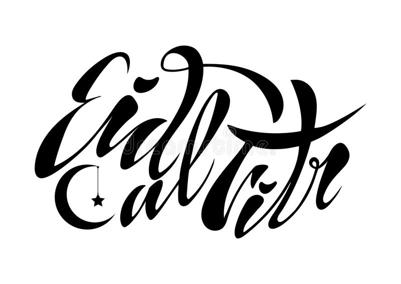 Vector illustration of a handwritten text, lettering inscription royalty free stock photography