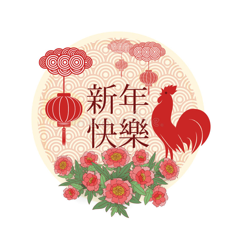 Vector illustration of happy chinese new year card. Vector illustration of happy new year round card with fortunate red chinese lanterns, wealthy peony flowers vector illustration