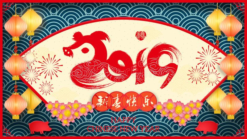 Vector illustration. 2019 Happy New Year design template, abstract pig, hieroglyph meaning happy new year. royalty free illustration