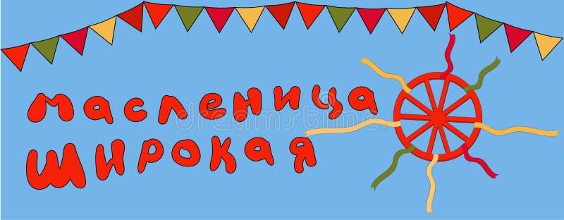 Vector illustration spring festival with the inscription in Russian Shrovetide Maslenitsa. Wheel with ribbons and flags vector illustration