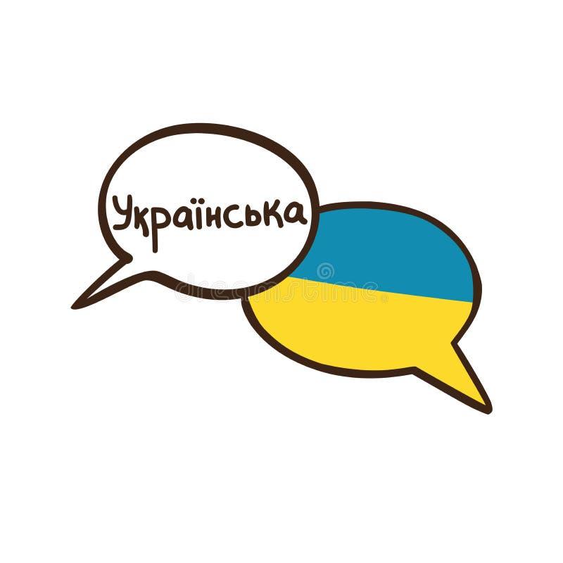 Vector illustration of the Ukrainian language with two speech bubbles. Vector illustration with two hand drawn doodle speech bubbles with a national flag of royalty free illustration