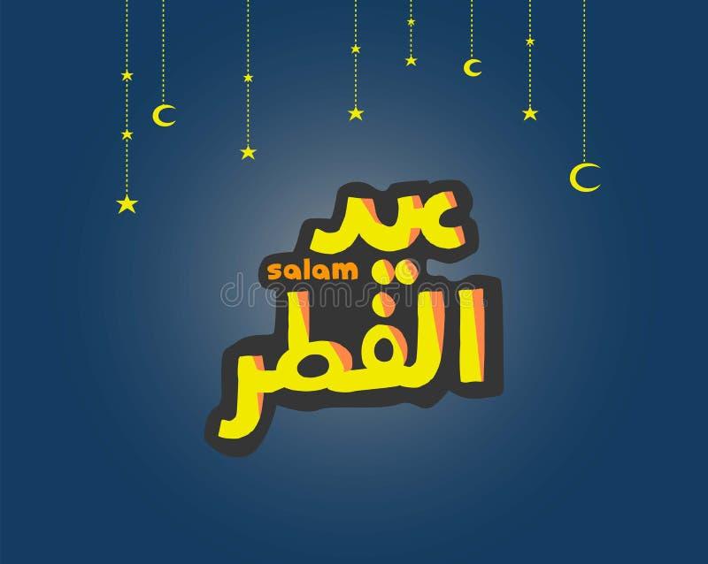 Vector a ilustração dos cumprimentos árabes do texto de Salam Aidilfitri e de Eid Mubarak tradução inglesa de dia tomando o café  ilustração stock