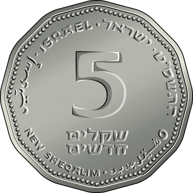 Vector Israeli money five shekel coin royalty free stock image