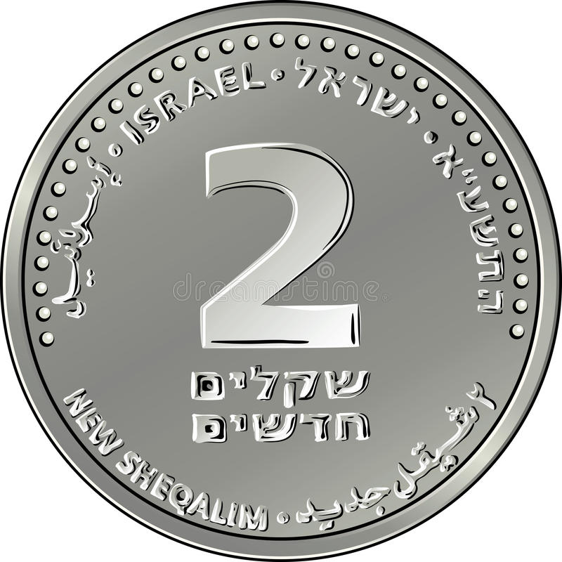 Vector Israeli silver money two shekel coin royalty free illustration