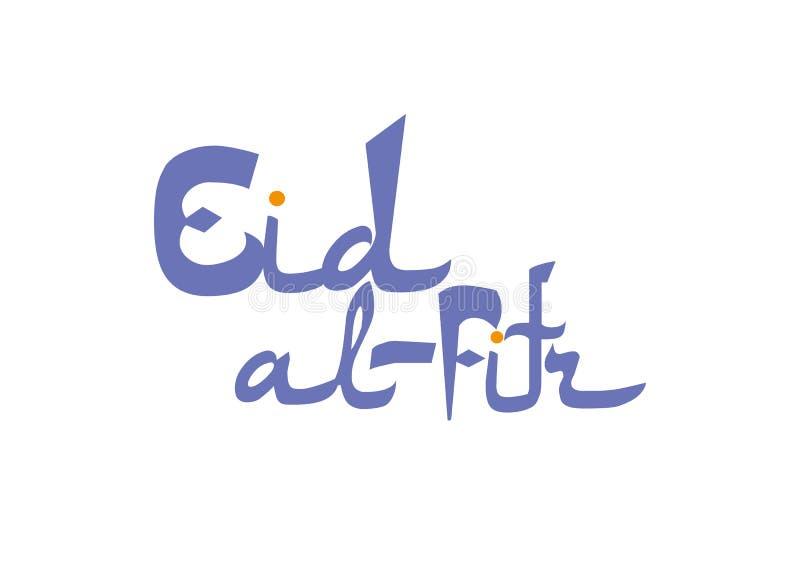 Vector l'illustrazione della festa tradizionale musulmana del fitr di Al del eid Progettazione tipografica Utilizzabile come fond illustrazione di stock