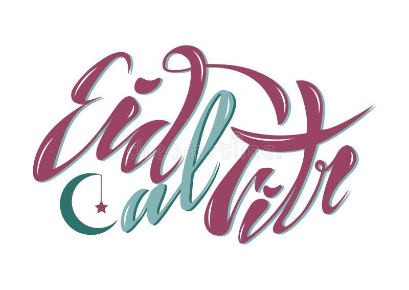 Vector l'illustrazione di un testo scritto a mano, segnante l'iscrizione con lettere fotografie stock