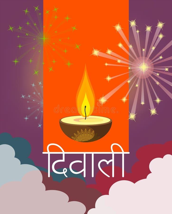 Vector l'illustrazione in Hindi Indian dalle luci Diwali di festa in India con una candela, le nuvole ed i saluti illustrazione di stock