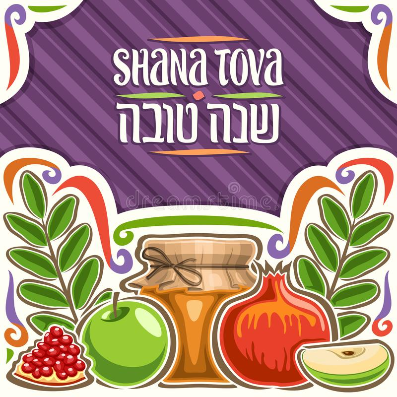 Vector layout for jewish Rosh Hashanah. With copy space, decorative cut paper frame with original brush lettering for words shana tova in hebrew on purple vector illustration