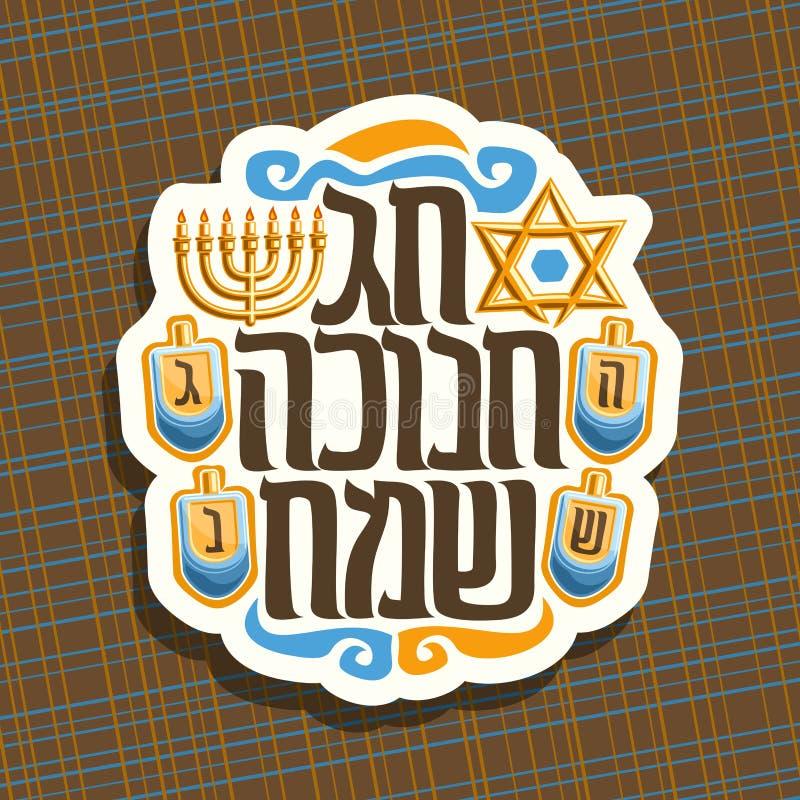Vector logo for Hanukkah. Holiday, sign with star of David, traditional hanukkah decoration golden menorah, original decorative font for text on hebrew language stock illustration
