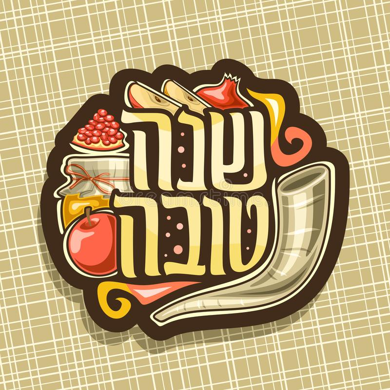 Vector logo for jewish holiday Rosh Hashanah. Brown sign with ritual horn, healthy kosher food - autumn honey, red apple and sweet pomegranate, original brush stock illustration