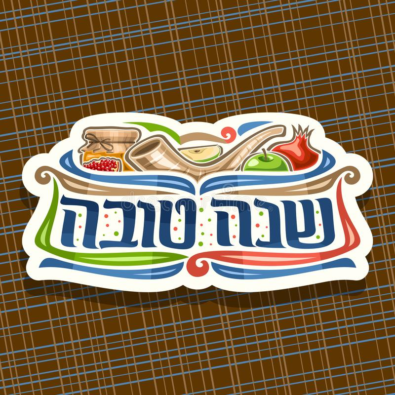 Vector logo for jewish holiday Rosh Hashanah. Cut paper sign with ritual shofar, healthy food - autumn honey, green apple and sweet pomegranate, original brush vector illustration