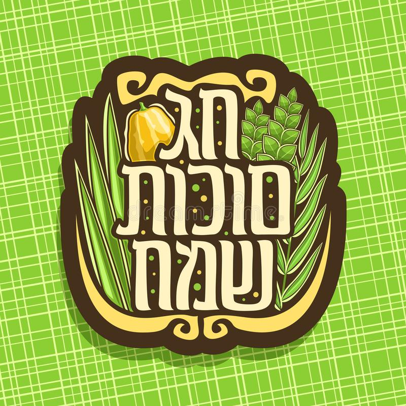 Vector logo for jewish holiday Sukkot. Brown sign with four species of festive food - citrus etrog, palm branch, arava willow and green myrtle, original brush vector illustration