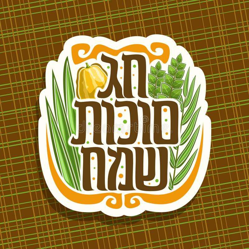 Vector logo for jewish holiday Sukkot. Cut paper sign with four species of festive food - citrus etrog, palm branch, arava willow and myrtle, original brush stock illustration