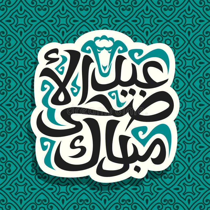 Vector logo for Eid ul-Adha Mubarak royalty free illustration