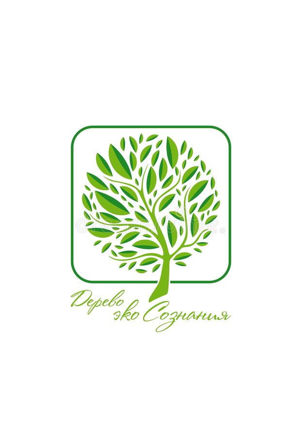 Vector tree emblem.Green tree of life in a circle.Tree of eco knowledge. stock illustration
