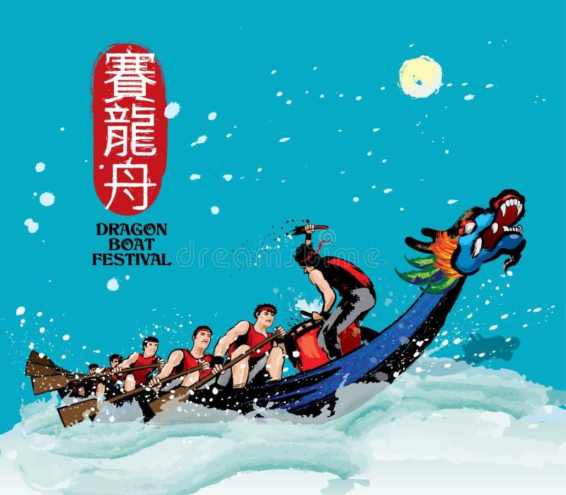 Vector van draakboot die tijdens het Chinese festival van de draakboot rennen stock illustratie