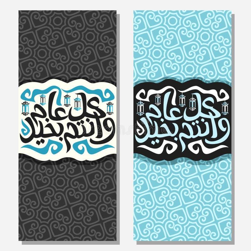 Vectorbanners voor Islamitisch Nieuwjaar royalty-vrije illustratie