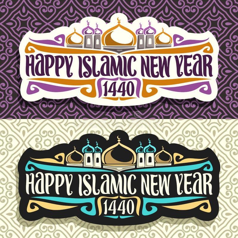 Vectoremblemen voor Islamitisch Nieuwjaar vector illustratie