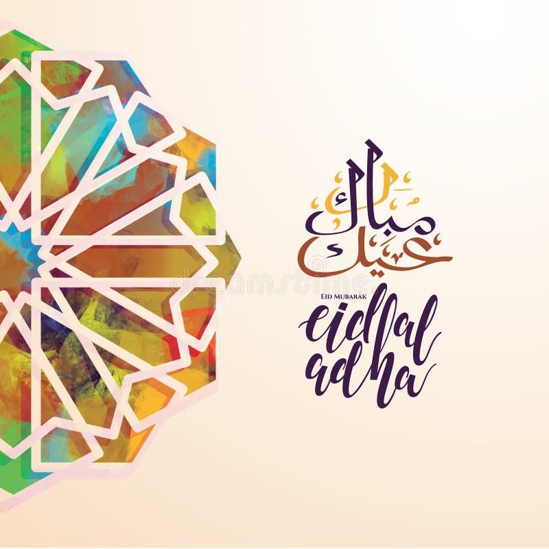 Vectorillustratie Eid al-Adha royalty-vrije stock foto