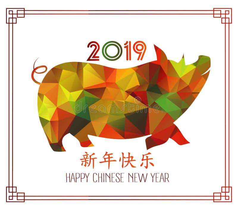 Veelhoekig varkensontwerp voor Chinese Nieuwjaarviering, Gelukkig Chinees Nieuwjaar 2019 jaar van het varken De Chinese karakters royalty-vrije illustratie
