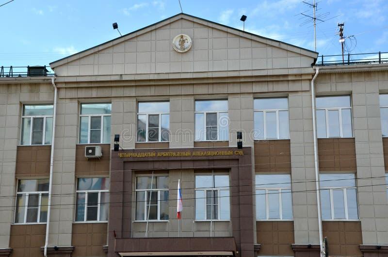 Veertiende Arbitragehof van appel in Vologda stock afbeeldingen