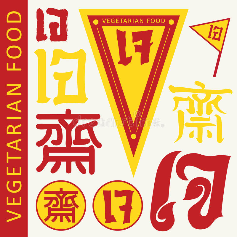 Vegetarian Jay Food Asian Vector Symbol Set Stock Vector