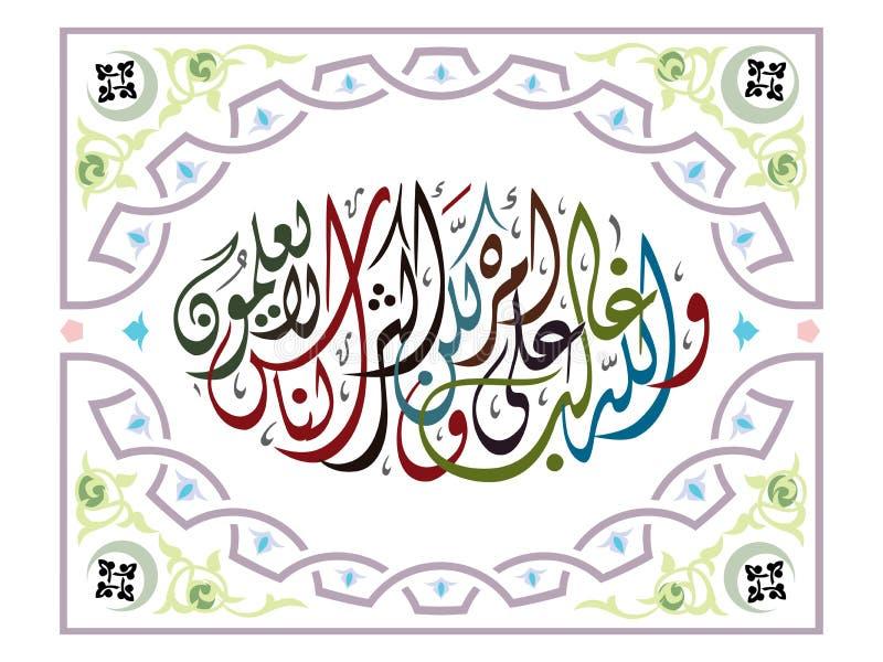 Vektor-Arabisch-Kalligraphie Übersetzung stock abbildung