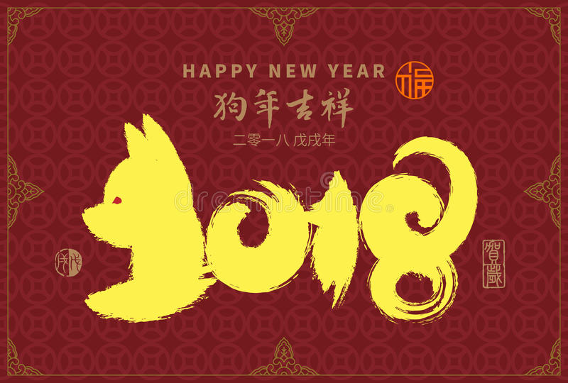 2018: Vektor-chinesisches Jahr des Hundes, asiatisches Mondjahr vektor abbildung