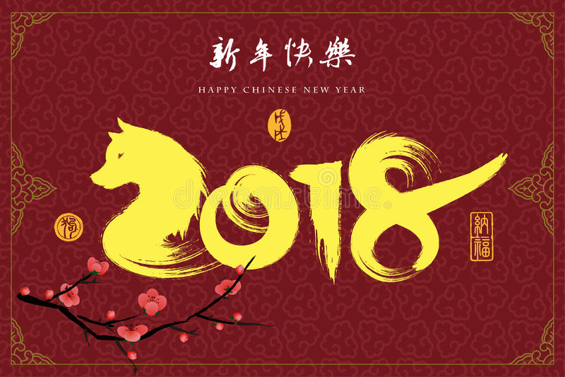 2018: Vektor-chinesisches Jahr des Hundes, asiatisches Mondjahr stock abbildung