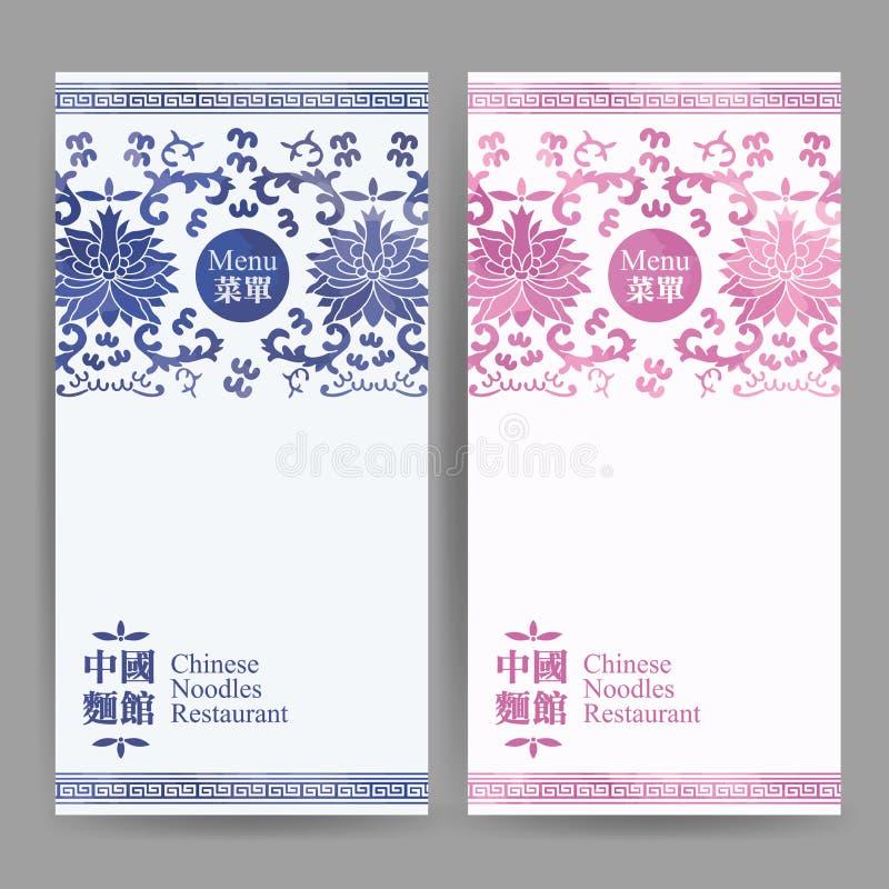 Vektor-chinesisches Restaurant-Menü-Design mit Porzellan-Muster lizenzfreie abbildung