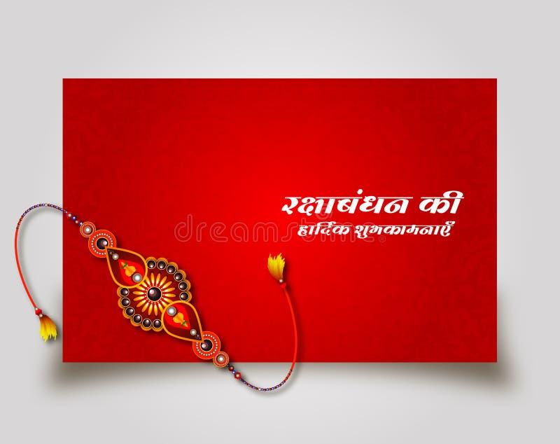 Vektorabstrakt begrepp för den bandhan rakshaen royaltyfri illustrationer