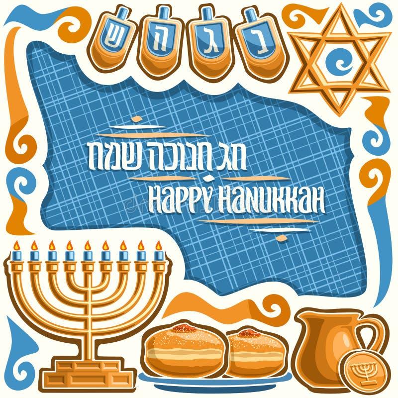 Vektoraffisch för Chanukkah stock illustrationer