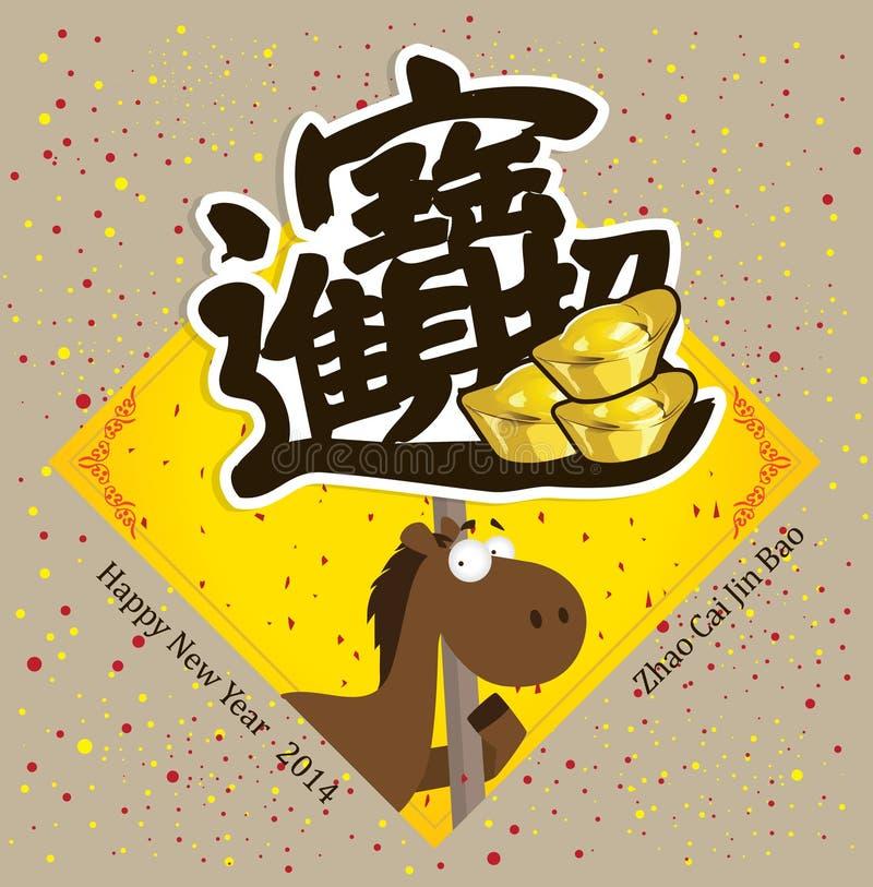 Vektorgraphik des chinesischen neuen Jahres vektor abbildung