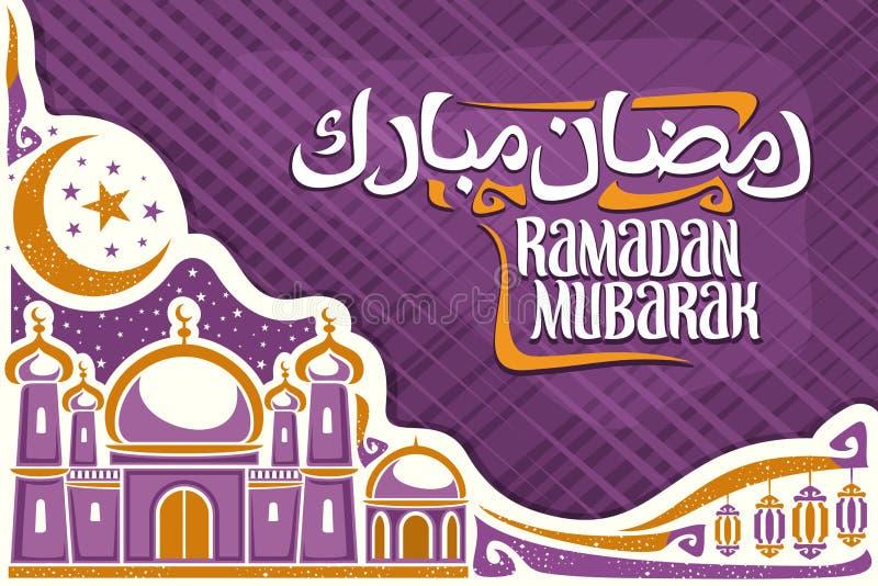 Vektorhälsningkort för den muslim önskaen Ramadan Mubarak royaltyfri illustrationer
