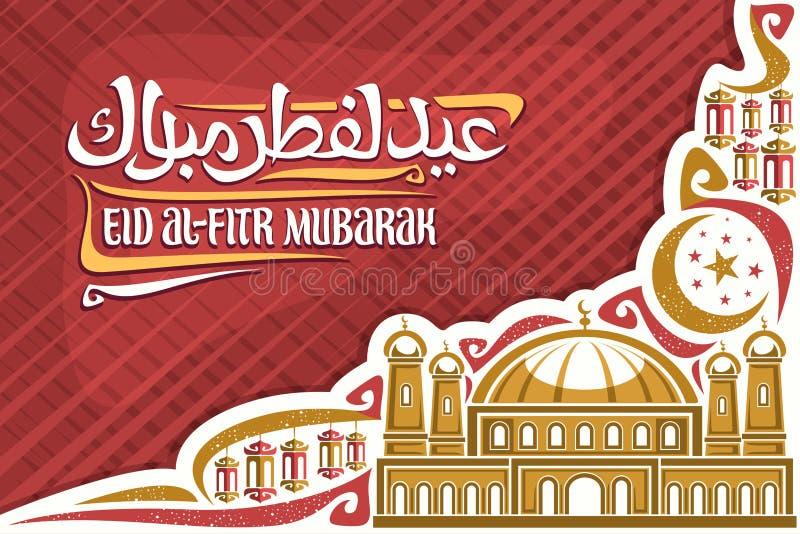 Vektorhälsningkort för ferie Eid al-Fitr royaltyfri illustrationer