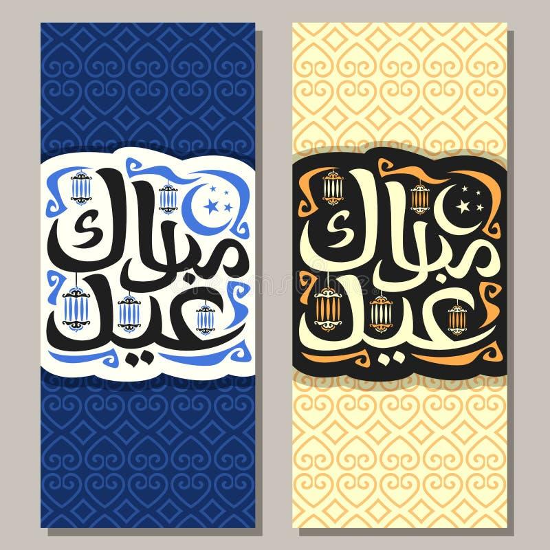 Vektorhälsningkort för muslimsk ferie Eid Mubarak royaltyfri illustrationer