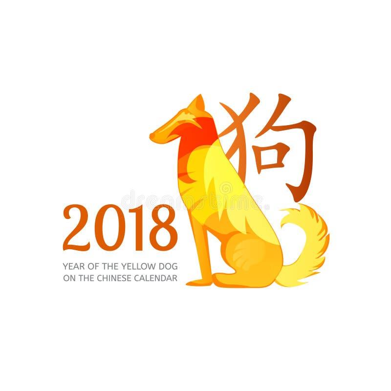 Vektorillustration av den gula hunden, symbol av 2018 år på den kinesiska kalendern royaltyfri illustrationer