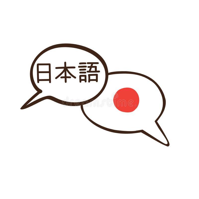 Vektorillustration av det japanska språket och nationsflagga av Japan vektor illustrationer