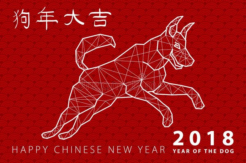Vektorillustration av hunden, symbol av 2018 på den kinesiska kalendern Kontur av hunden som dekoreras med blom- modeller Vektore vektor illustrationer