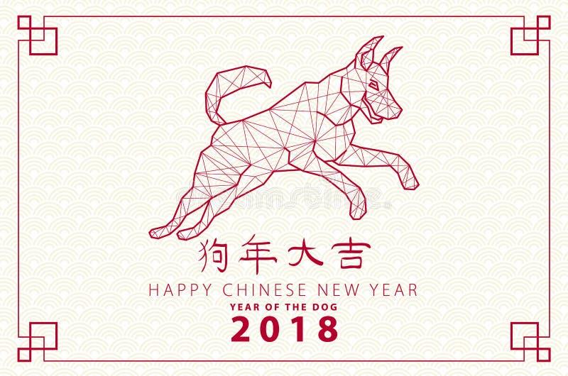 Vektorillustration av hunden, symbol av 2018 på den kinesiska kalendern Kontur av hunden som dekoreras med blom- modeller Vektore royaltyfri illustrationer
