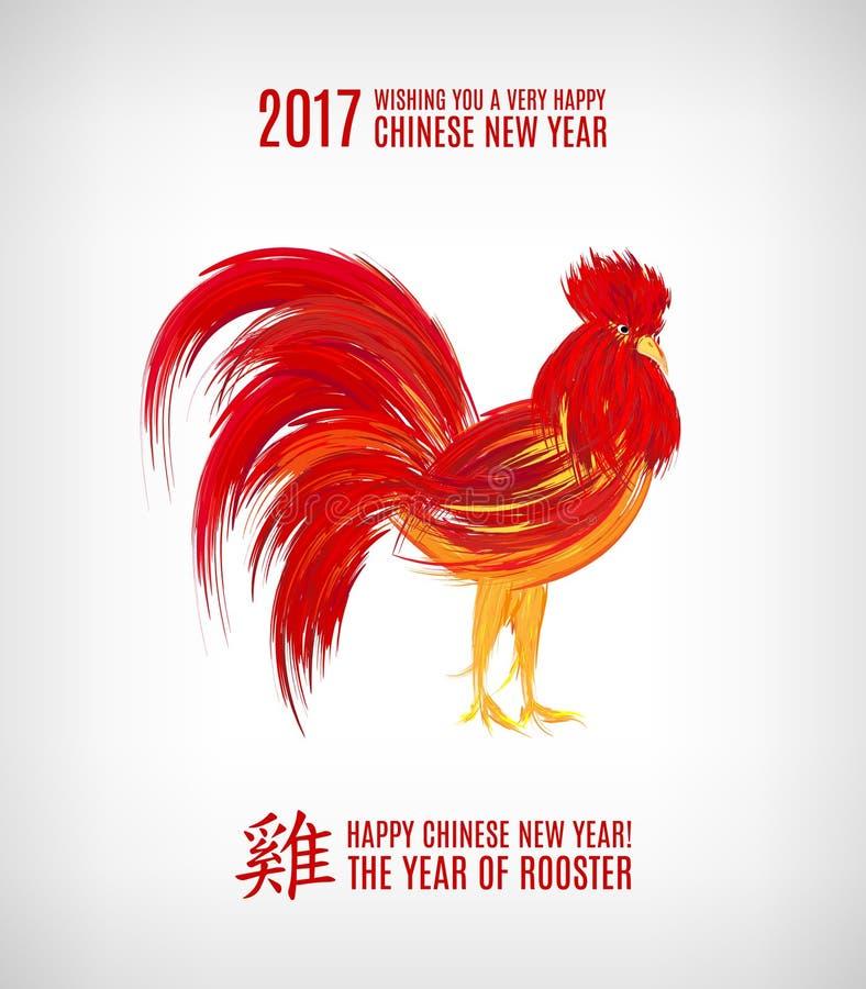 Vektorillustration av tuppen, symbol av 2017 på den kinesiska kalendern vektor illustrationer