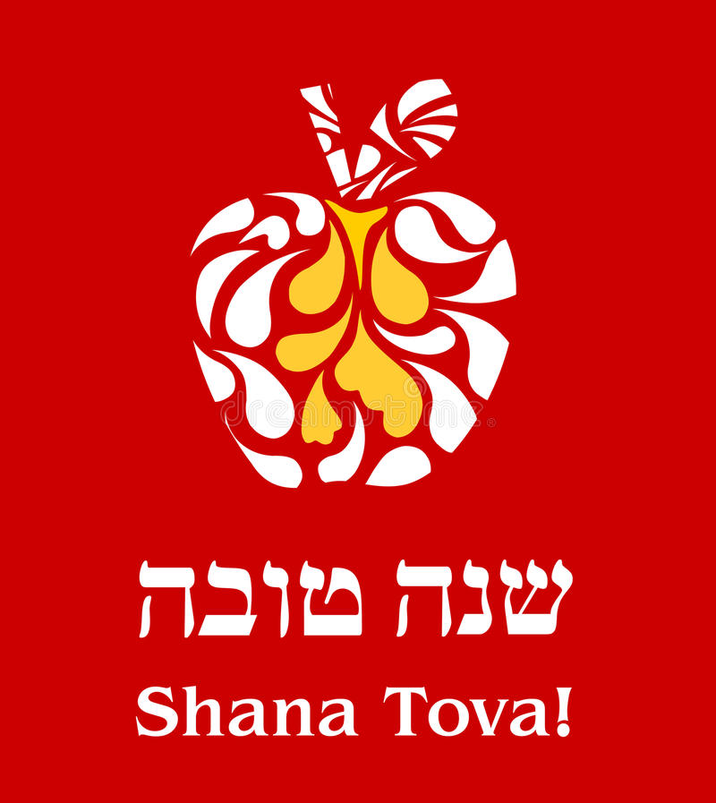 Vektorillustration - hebréiskt hälsningkort för nytt år stock illustrationer