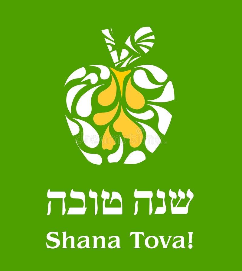 Vektorillustration - hebréiskt hälsningkort för nytt år royaltyfri illustrationer