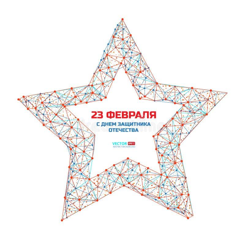 Vektorillustration till rysk nationell ferie Den patriotiska berömmilitären i Ryssland med ryss smsar engelska : 23 Februari Th stock illustrationer