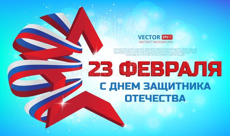 Vektorillustration till rysk nationell ferie Patriotisk celeb stock illustrationer